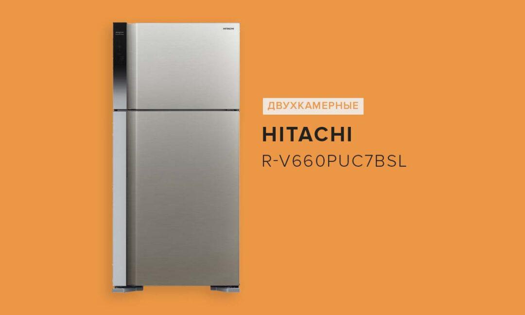Hitachi R-V660PUC7BSL