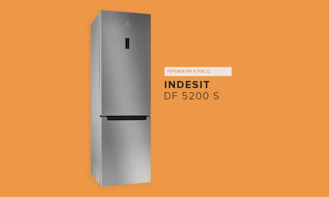 Indesit DF 5200 S