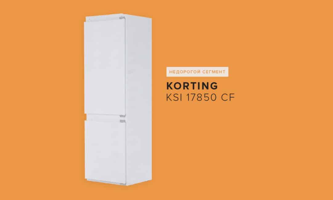 Korting KSI 17850 CF