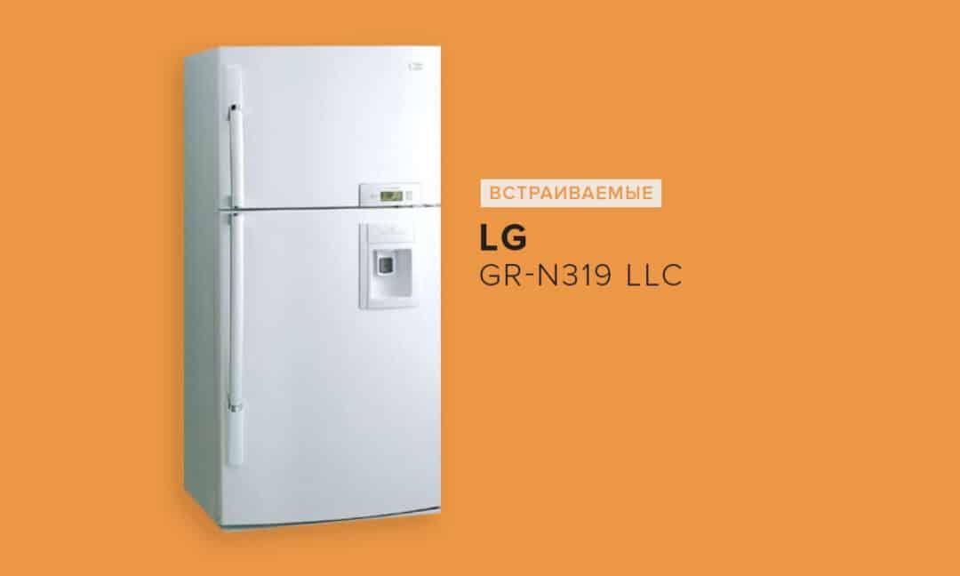 LG GR-N319 LLC