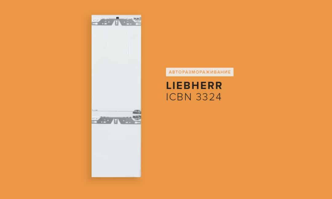 Liebherr ICBN 3324