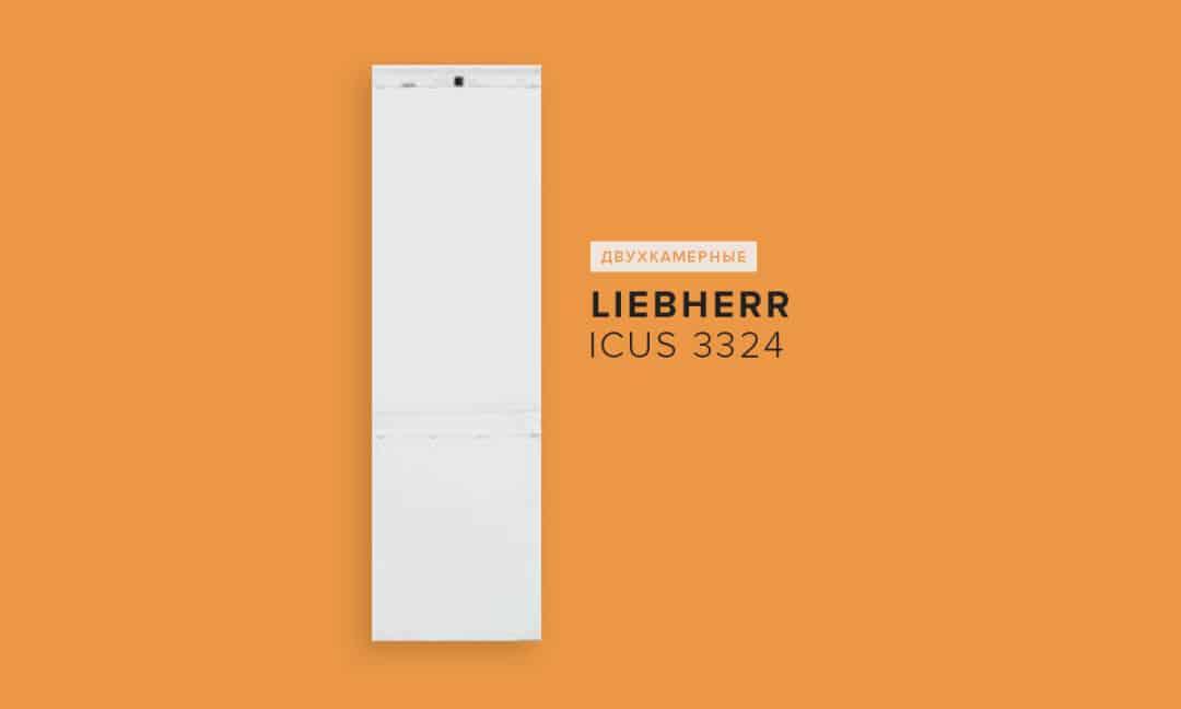Liebherr ICUS 3324