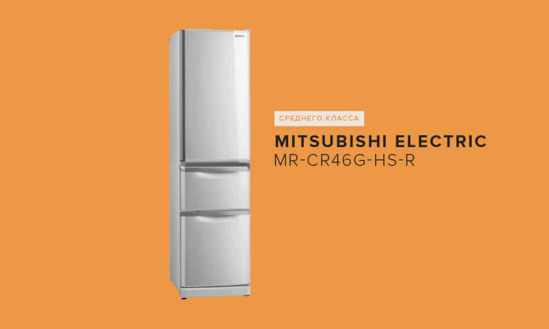 MITSUBISHI ELECTRIC MR-CR46G-HS-R