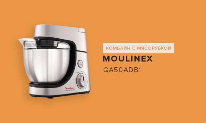 Moulinex QA50ADB1