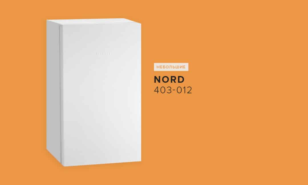 NORD 403-012