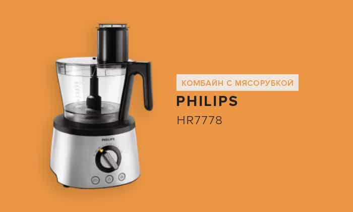 Philips HR7778