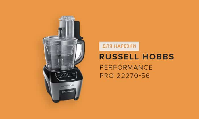 Russell Hobbs Performance Pro 22270-56