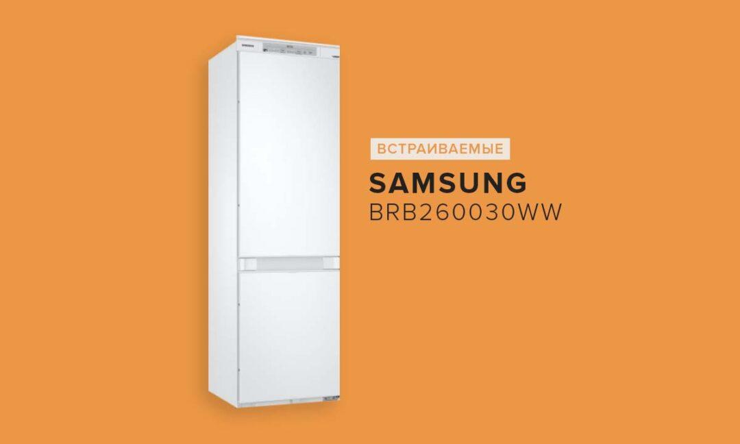 Samsung BRB260030WW