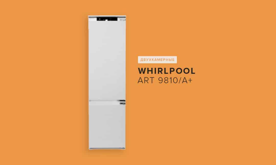 Whirlpool ART 9810/A+