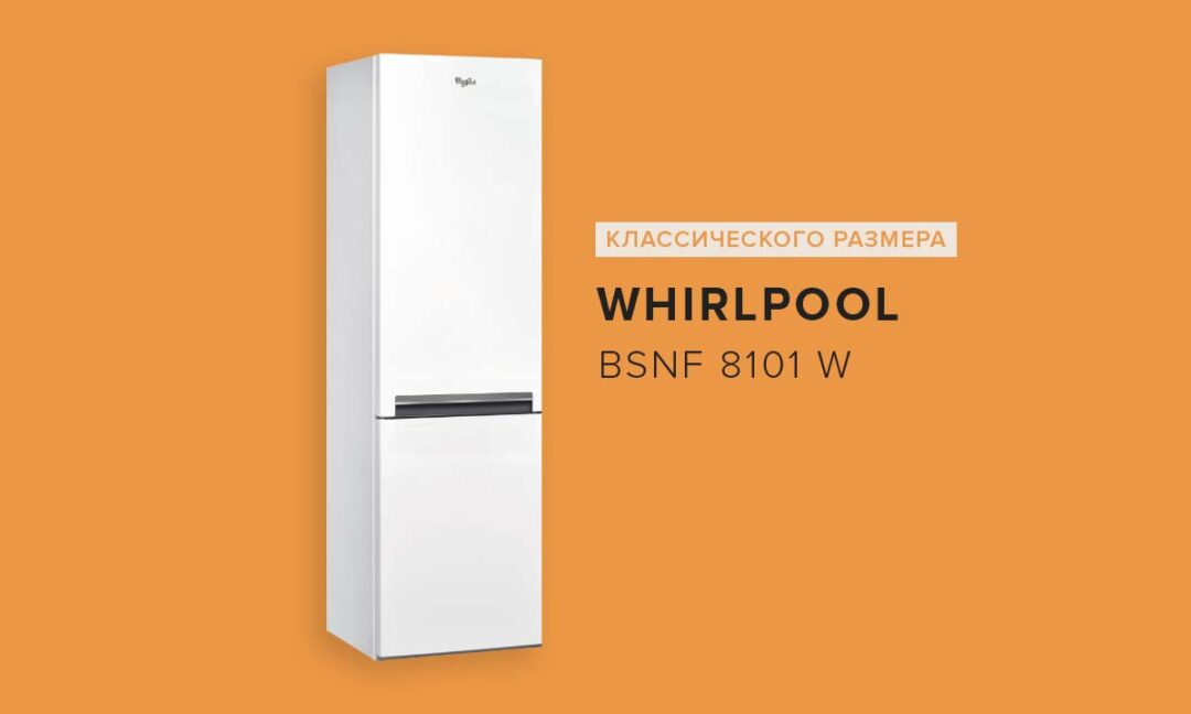 Whirlpool BSNF 8101 W