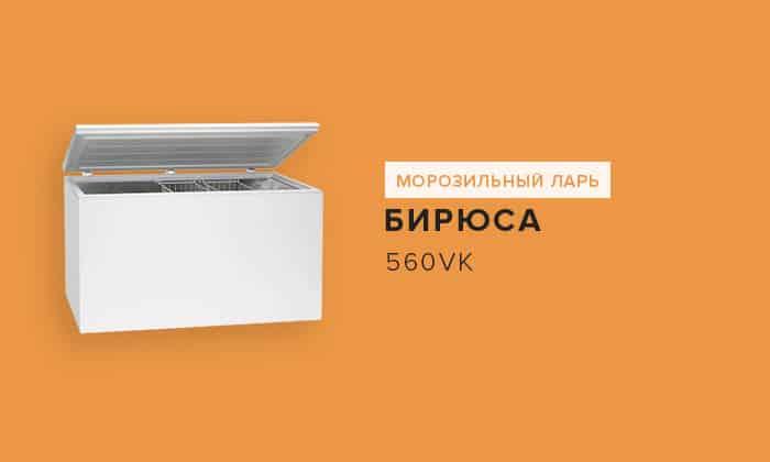 Бирюса 560VK