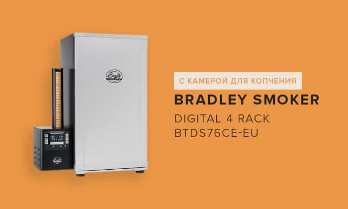 Bradley Smoker Digital 4 Rack BTDS76CE-EU