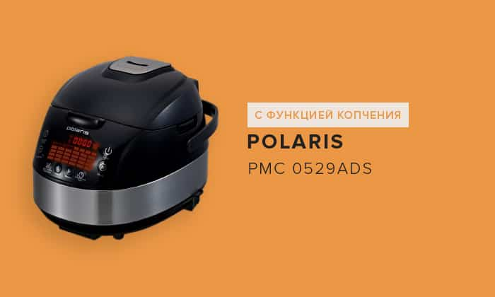 Polaris PMC 0529ADS