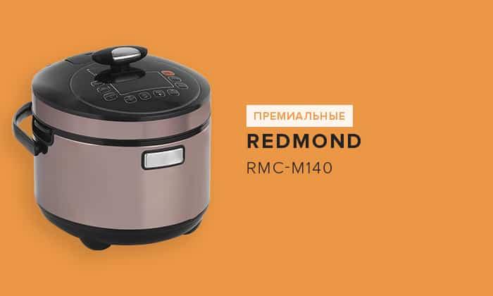 Redmond RMC-M140