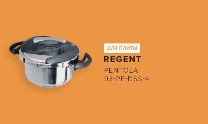 Regent Pentola 93-PE-DSS-4