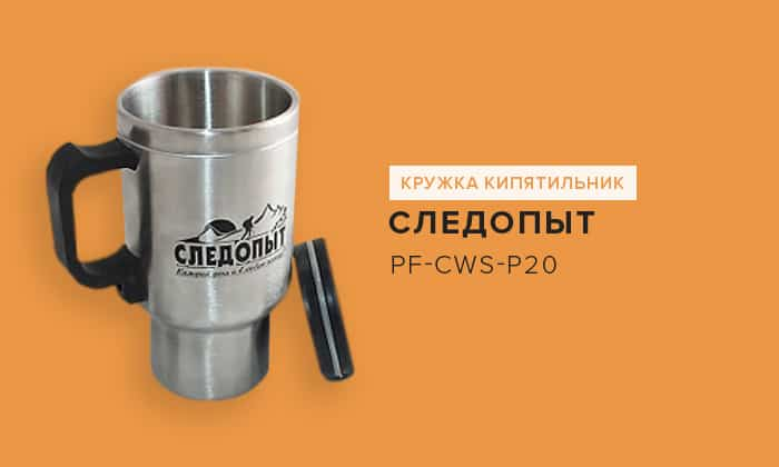 Следопыт  PF-CWS-P20