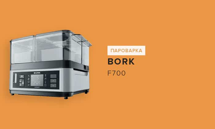 Bork F700