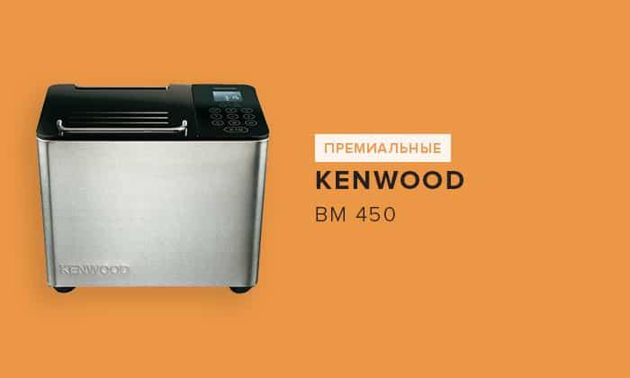 Kenwood BM 450