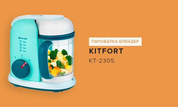 Kitfort КТ-2305