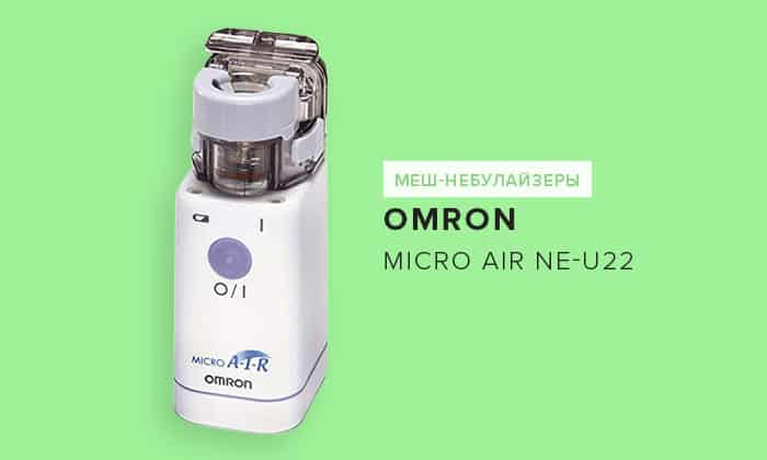 Omron Micro Air NE-U22