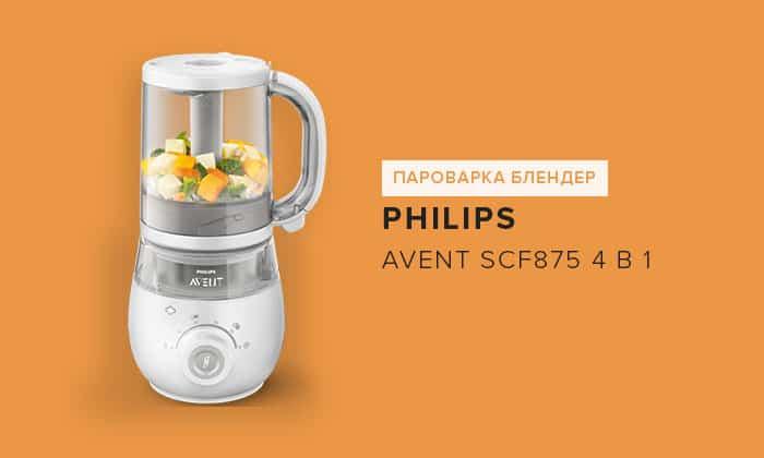 Philips Avent SCF875 4 в 1
