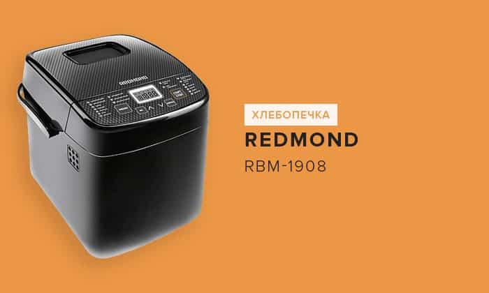 Redmond RBM-1908