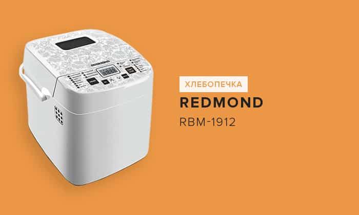 Redmond RBM-1912