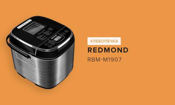 Redmond RBM-M1907