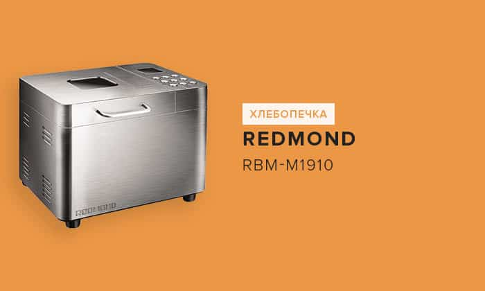 Redmond RBM-M1910