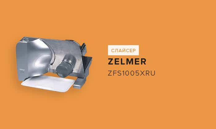 Zelmer ZFS1005XRU