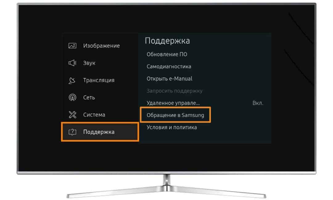 Меню телевизора Samsung, поддержка пользователей