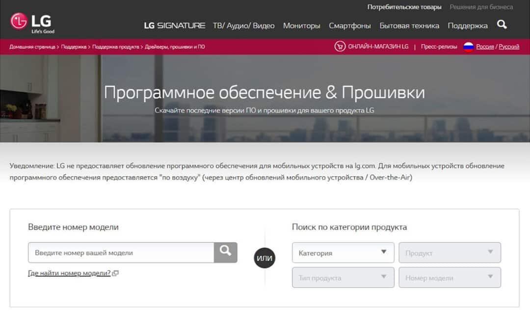 Сайт LG для поиска нужной прошивки