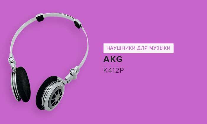 Akg K412p