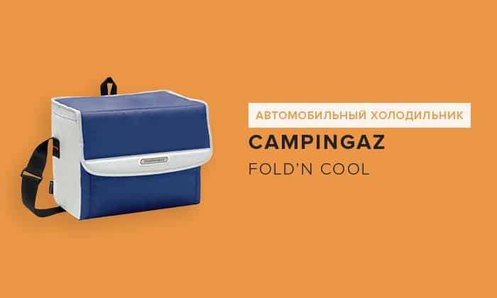 CampinGaz Fold'N Cool