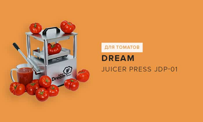 Dream Juicer Press JDP-01