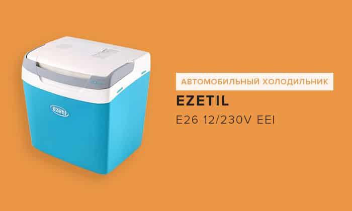 Ezetil E26 12/230V EEI