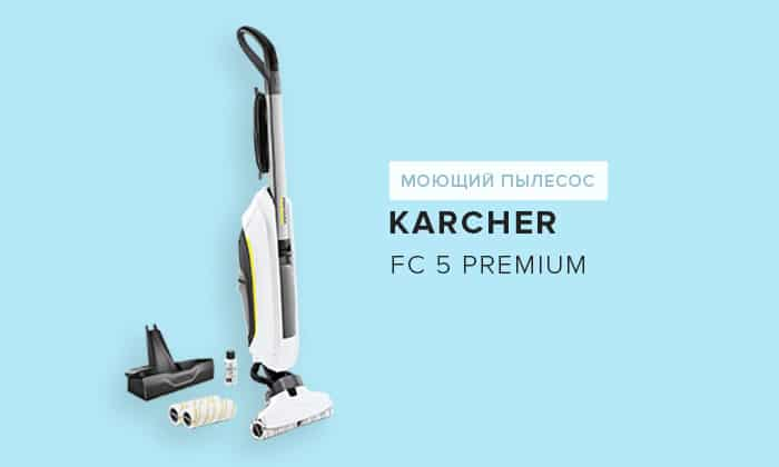 Karcher FC 5 Premium