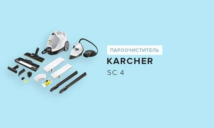 Karcher SC 4