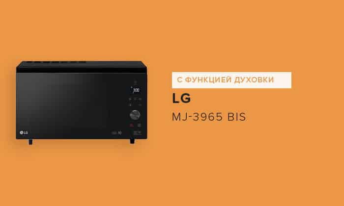 LG MJ-3965 BIS