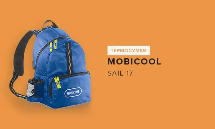 Mobicool Sail 17