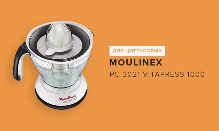 Moulinex PC 3021 Vitapress 1000