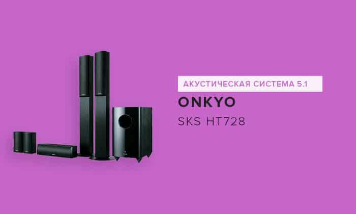 Onkyo SKS HT728