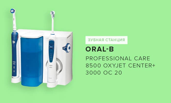 Oral-B Professional Care 8500 OxyJet Center+3000 OC 20