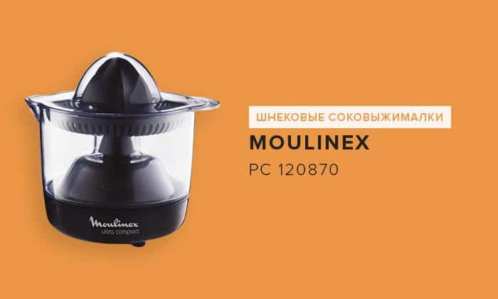 Moulinex PC 120870
