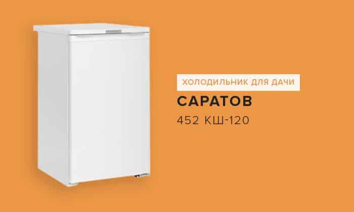 Саратов 452 КШ-120