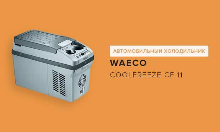 Waeco CoolFreeze CF 11