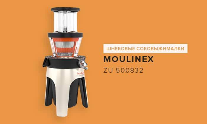Moulinex ZU 500832