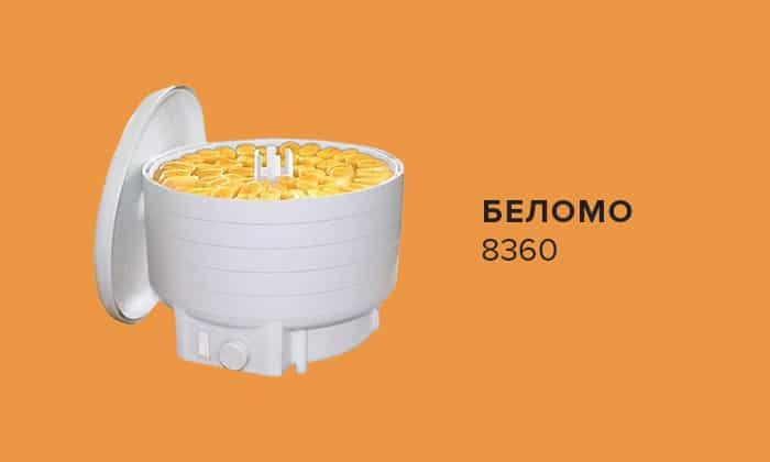 Беломо 8360