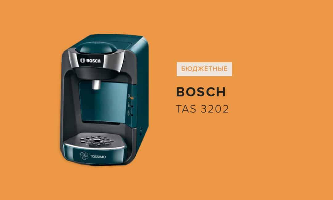 Кофемашина дешевая капсульная Bosch TAS 3202