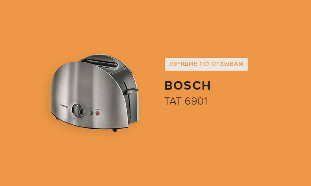 Тостер Bosch TAT 6901